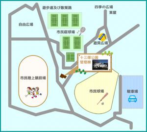 十三塚公園施設平面図